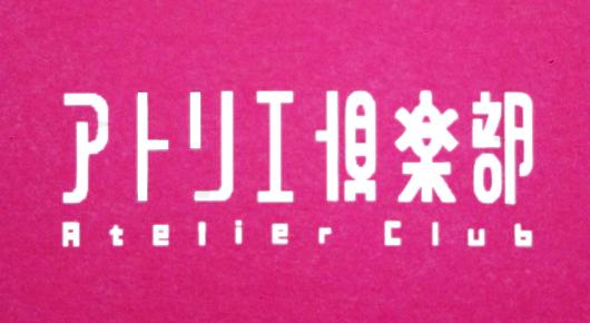 富山の美容室アトリエ倶楽部